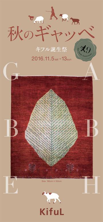 gba16