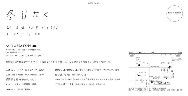 fuyujitaku_2